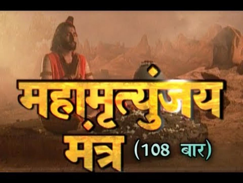 Delhi News Agency (DNA) – Mahamrityunjay Mantra 108 times By Shankar