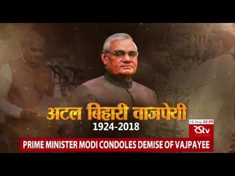 former Prime Minister Shri Atal Bihari Vajpayee